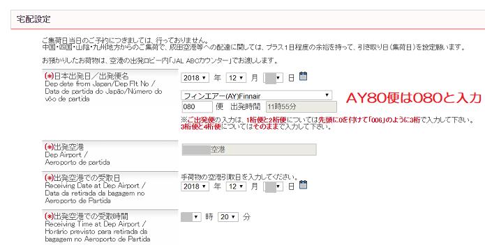 アメックスの空港手荷物宅配サービス申し込み方法