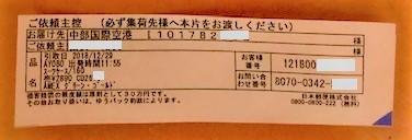 空港宅配サービスの伝票