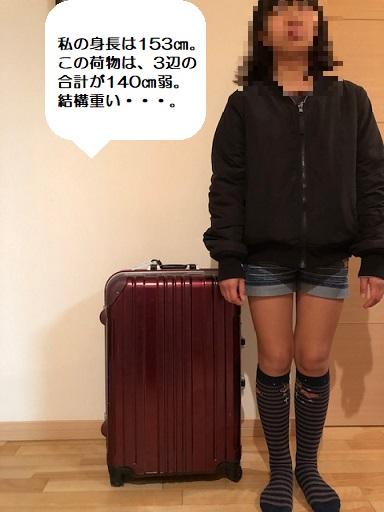 アメックスの空港宅配サービスで送ったスーツケースの大きさ