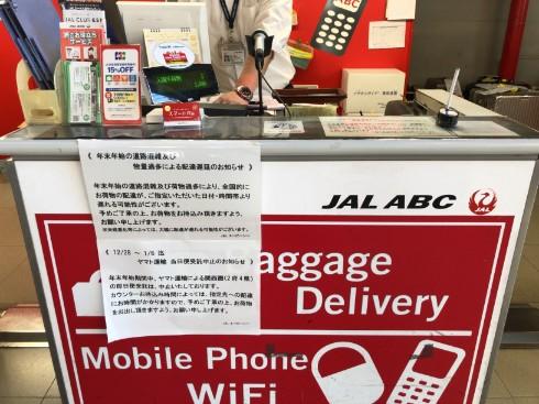 関西国際空港JALエービーシーカウンター