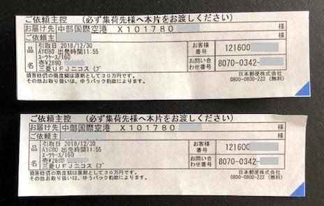 MUFGプラチナアメックスで無料送付した荷物の伝票
