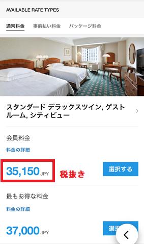 横浜ベイシェラトンのマリオット会員価格