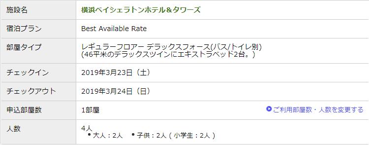 横浜ベイシェラトンの楽天価格