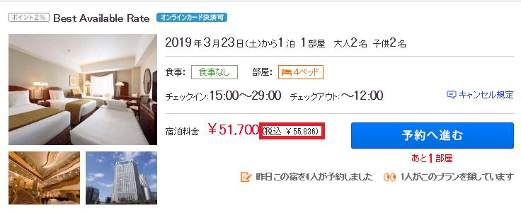 横浜ベイシェラトンのじゃらん価格