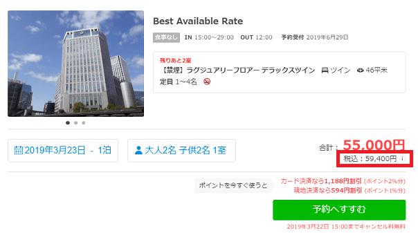 横浜ベイシェラトンの一休価格