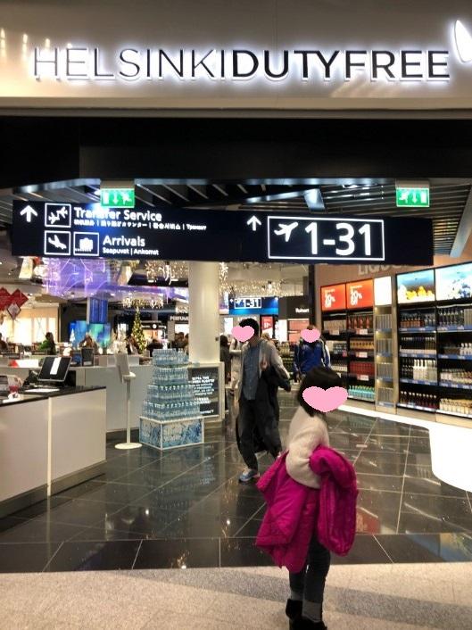 ヘルシンキ空港のDFS