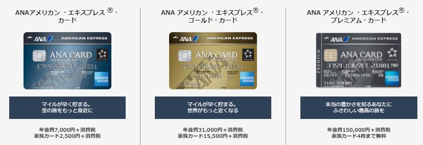 ANAアメックスカード一覧