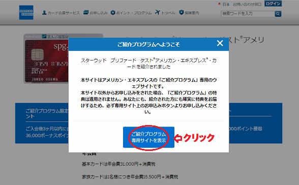 SPGアメックス紹介URLをクリックしたときに表示される画面
