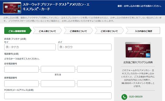 SPGアメックス申込画面