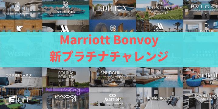 マリオットボンヴォイ加盟ホテル一覧