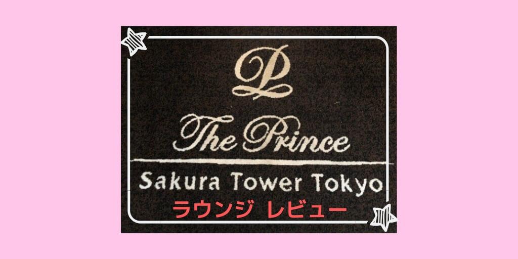 ザ・プリンスさくらタワー東京オートグラフコレクションのラウンジレビュー記事のアイキャッチ画像
