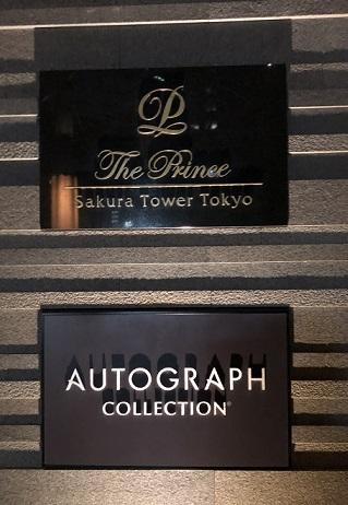 プリンスさくらタワーホテルの入口