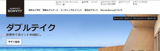 マリオット公式サイトの最初の画面
