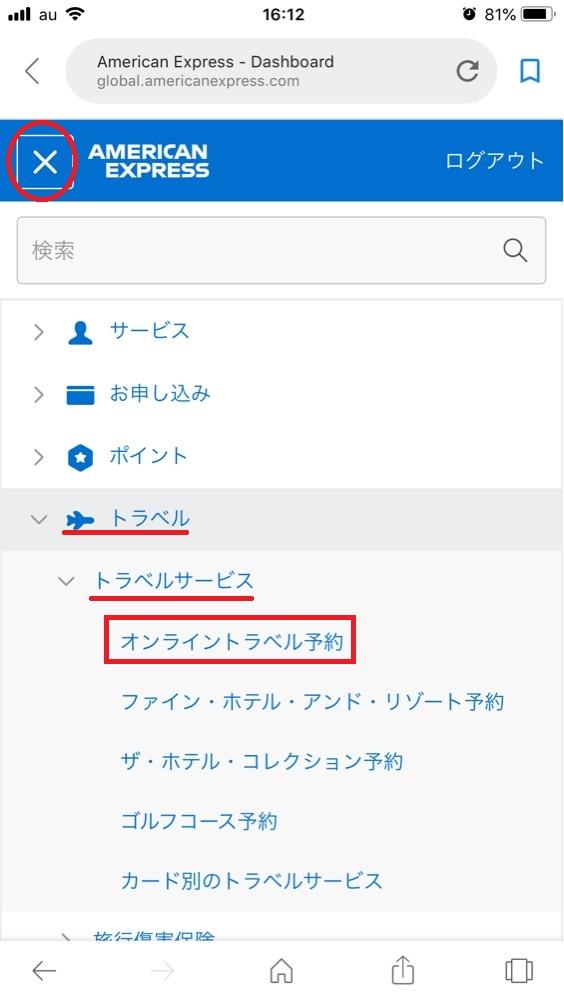 アメックスオンライントラベル予約画面