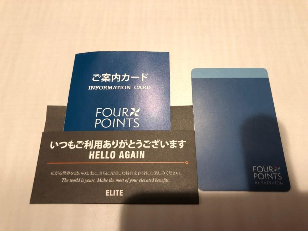 シェラトン函館カードキー