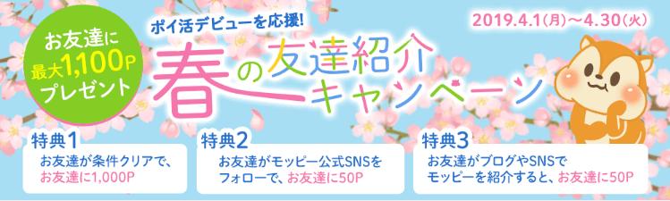 モッピーの新規入会キャンペーン内容画像