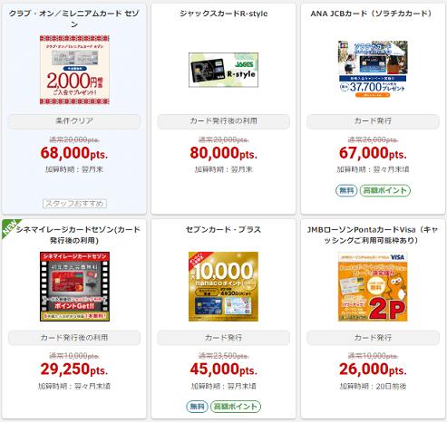 ECナビのクレジットカード発行案件画像