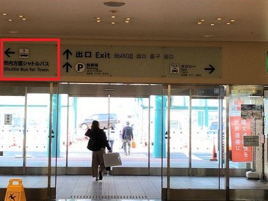 函館空港の到着出口