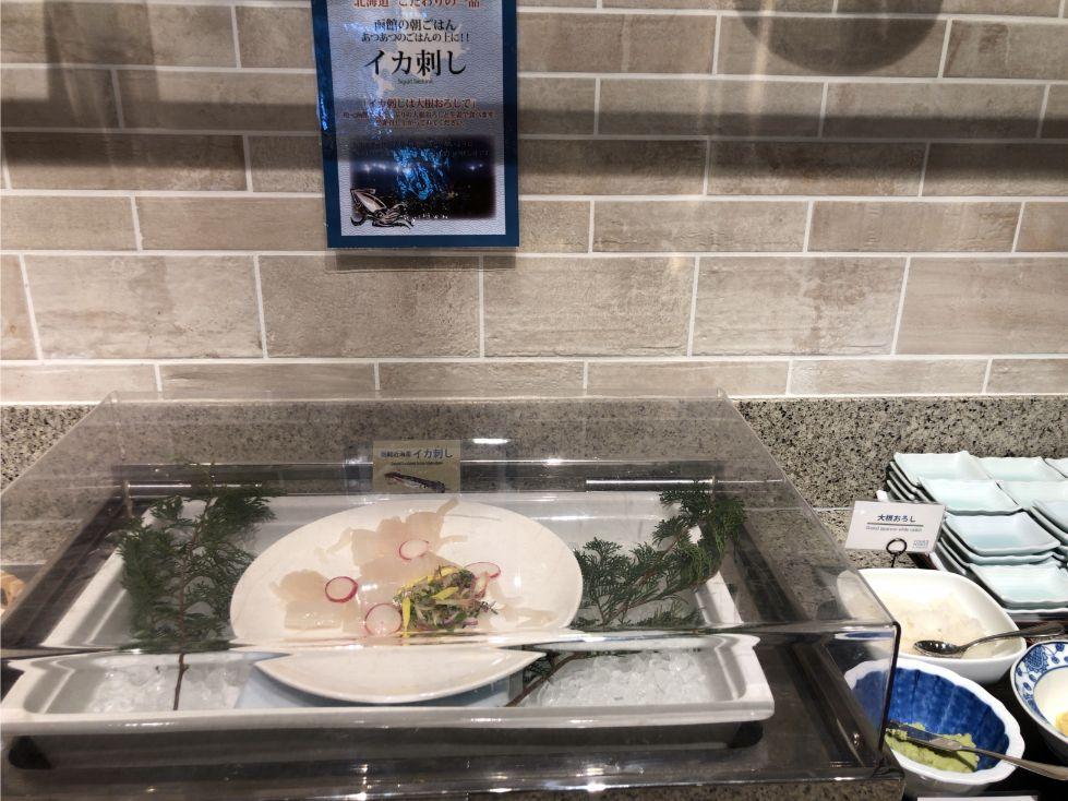 フォーポイントバイシェラトン函館の朝食(いか刺し)