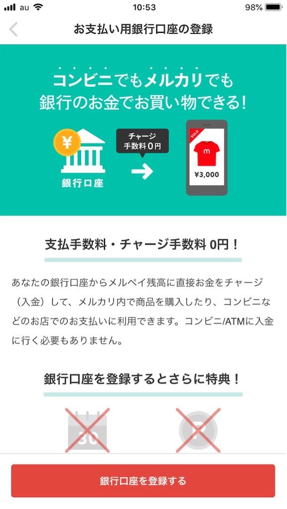 メルペイ銀行口座登録方法