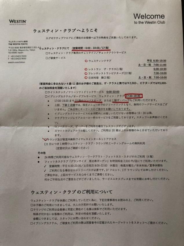 ウェスティン東京のプラチナ特典、クラブフロア特典表