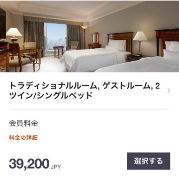ウエスティン東京予約した部屋の料金