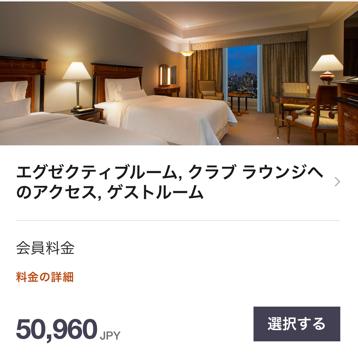 ウエスティン東京アップグレードされた部屋の料金