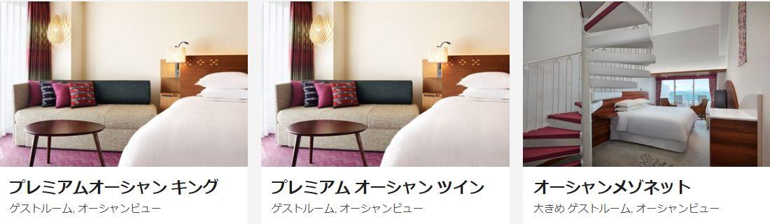 シェラトン沖縄サンマリーナリゾートの客室
