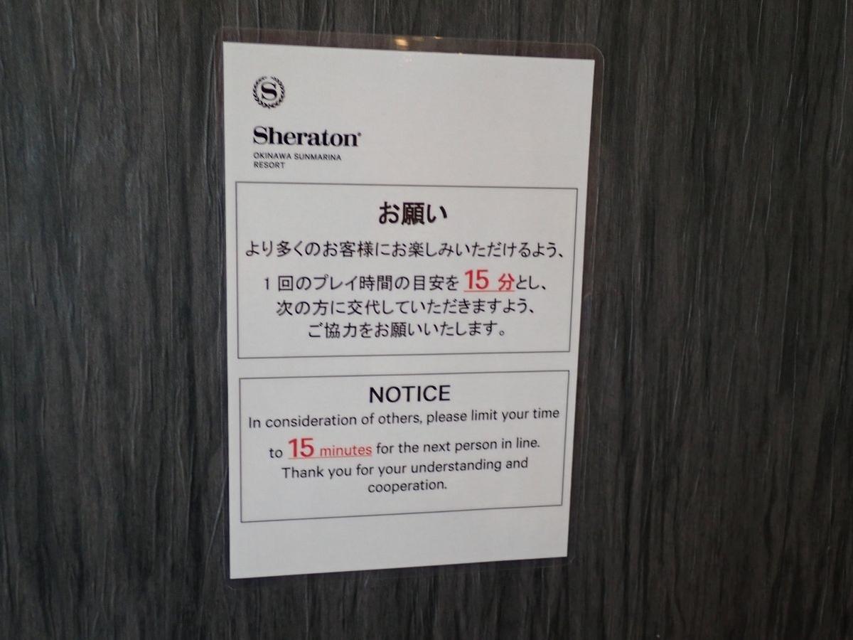 シェラトン沖縄サンマリーナリゾートのインドアアクティヴィティー注意点