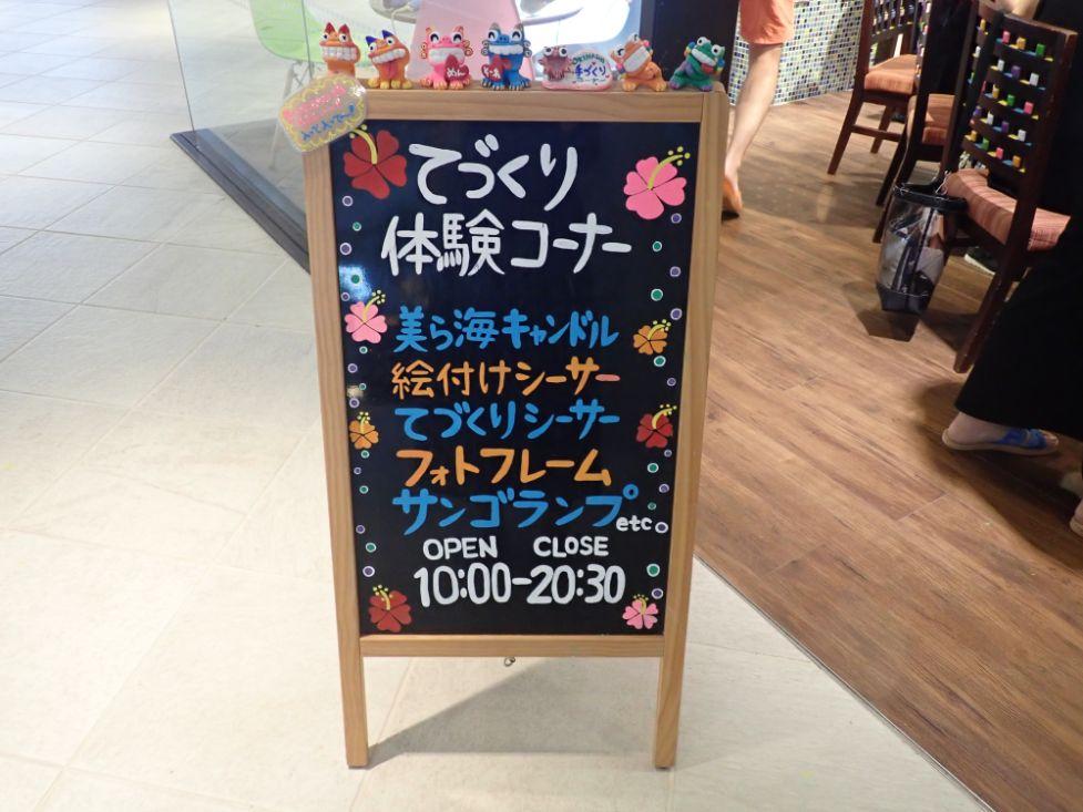 シェラトン沖縄サンマリーナリゾートの手作りコーナー