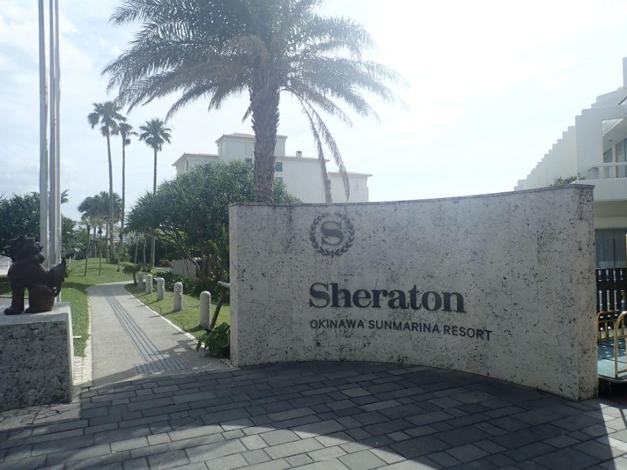 シェラトン沖縄サンマリーナリゾートの入り口