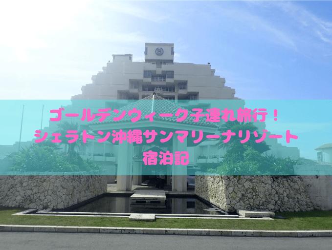 シェラトン沖縄サンマリーナリゾート宿泊記のイメージ画像