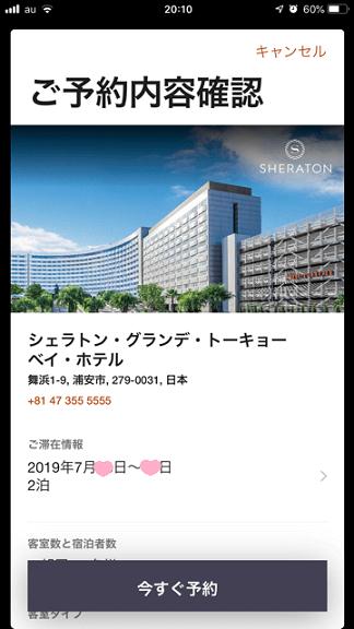 シェラトン東京ベイの4人一部屋予約画面