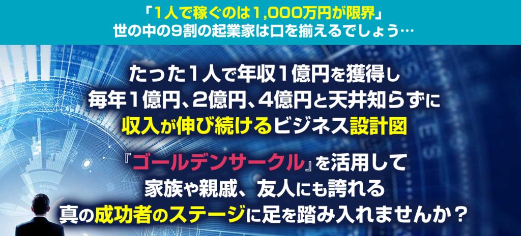 f:id:t-nemoto-takeshi:20180921160600p:plain