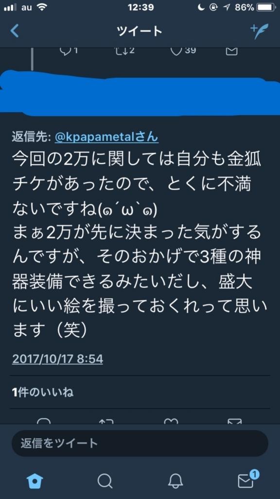 f:id:t-nero:20171019020301j:plain