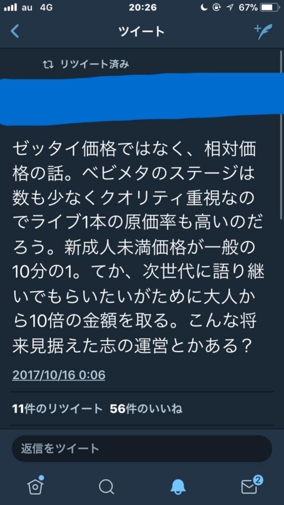 f:id:t-nero:20171019020303j:plain