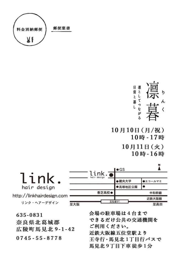 f:id:t-o-sawa:20160919222910j:plain