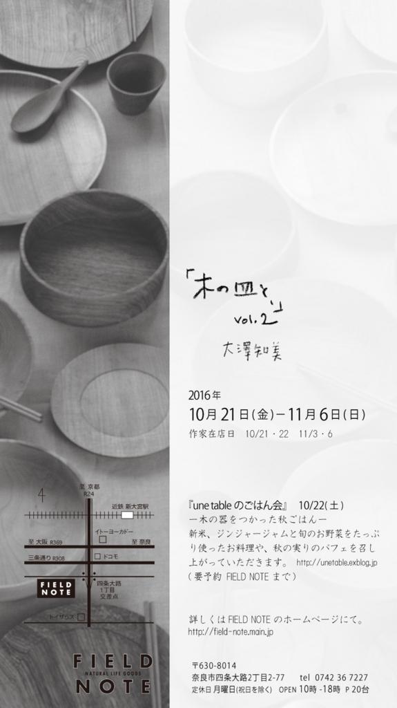f:id:t-o-sawa:20160926101247j:plain