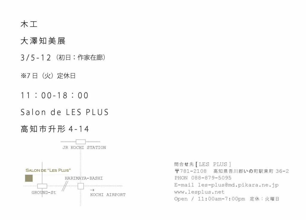 f:id:t-o-sawa:20170218084547j:plain