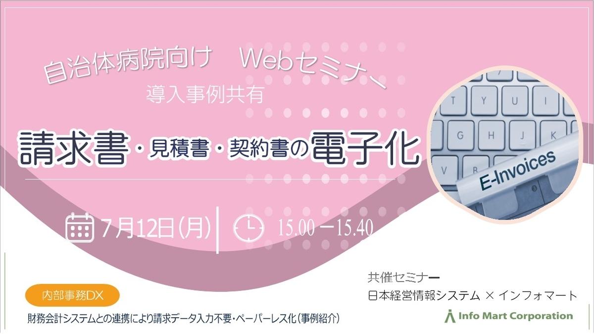 f:id:t-okoshi:20210705220116j:plain