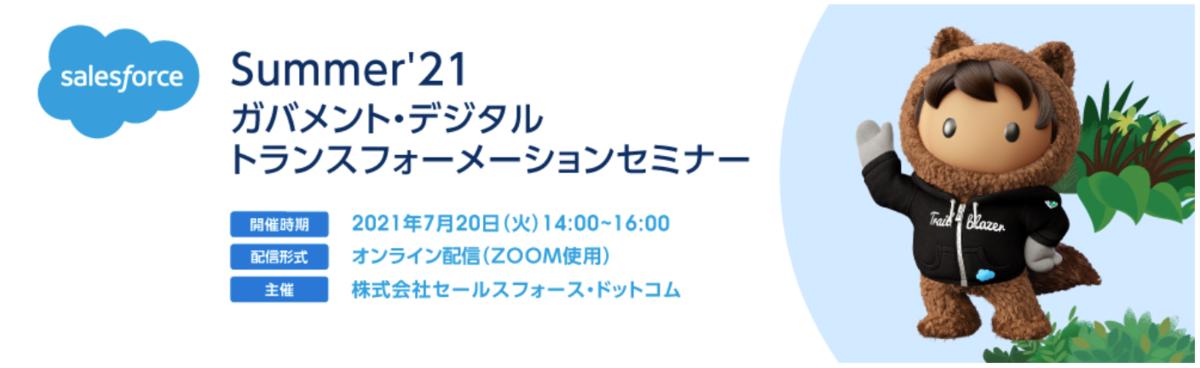 f:id:t-okoshi:20210706172231p:plain