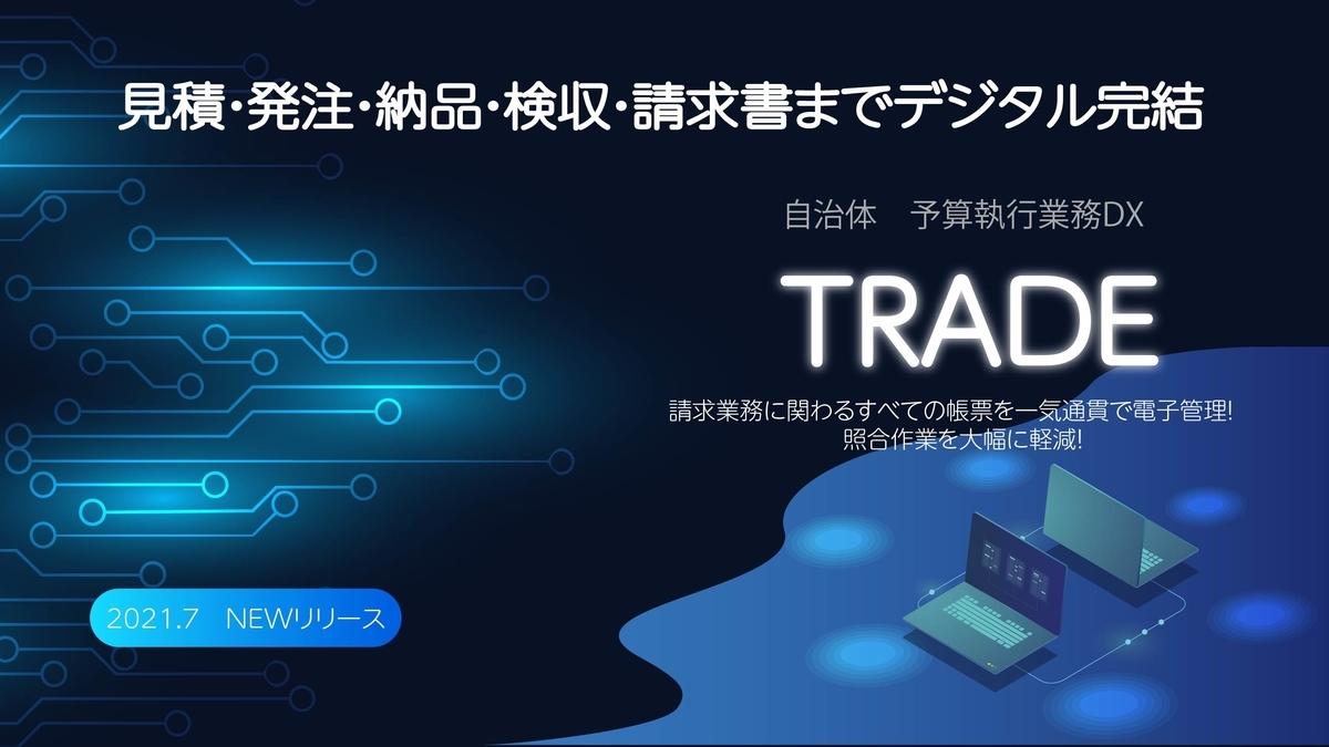 f:id:t-okoshi:20210709214312j:plain