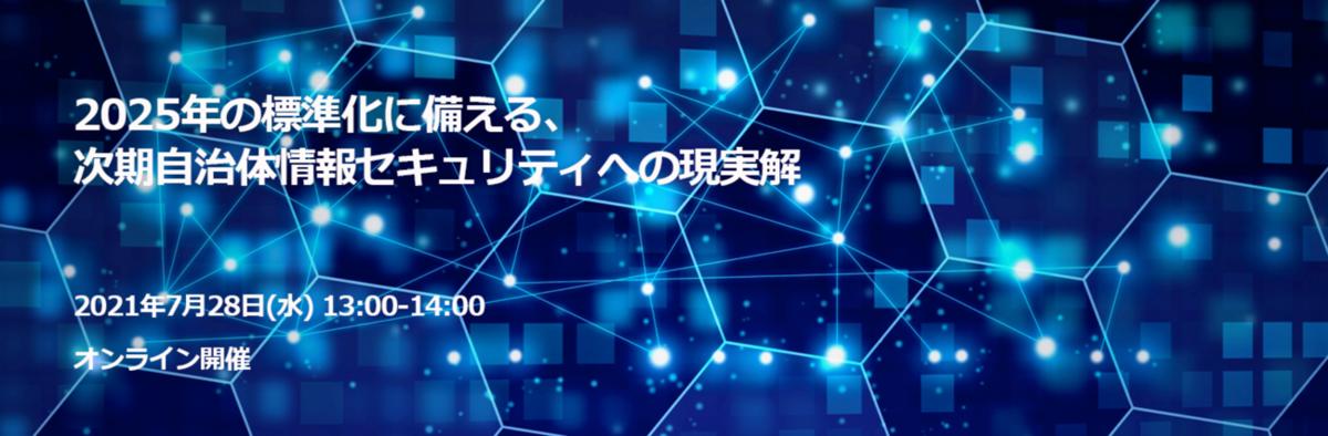 f:id:t-okoshi:20210720172332p:plain