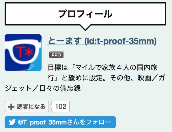f:id:t-proof-35mm:20170826110438p:plain