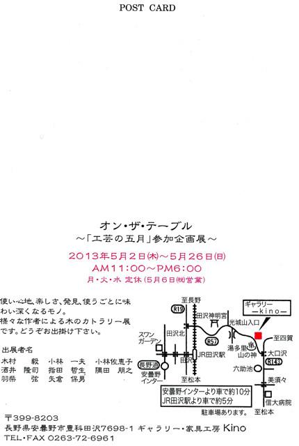 f:id:t-sakai:20130421201609j:image