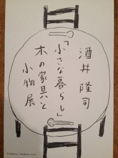 f:id:t-sakai:20131114232600j:image