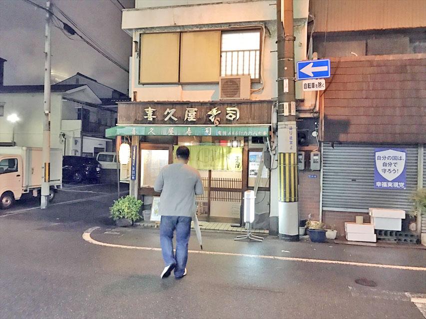 喜久屋寿司の店内