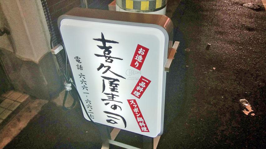 喜久屋寿司