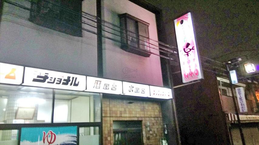 天下茶屋の喜久屋寿司向かいニューナショナル温泉