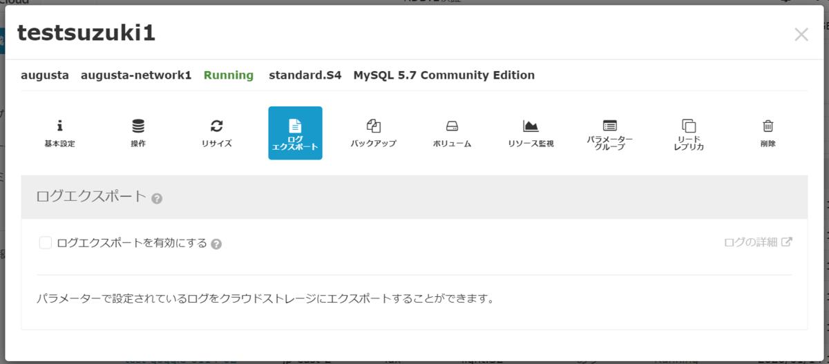 f:id:t-suzuki-idcf:20200117101821p:plain